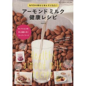 アーモンドミルク健康レシピ カラダの中からキレイになる! 双...