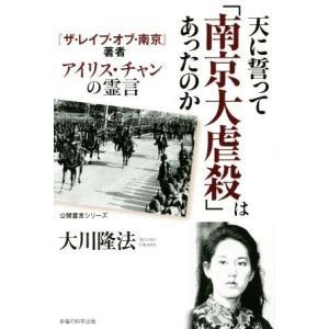 天に誓って「南京大虐殺」はあったのか 『ザ・レイプ・オブ・南京』著者 アイリス・チャンの霊言 公開霊...