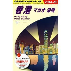 香港 マカオ 深せん(2014〜15) 地球の歩き方/地球の歩き方編集室(編者)