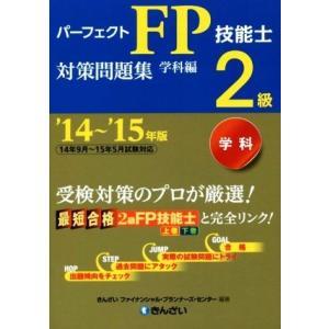 パーフェクトFP技能士2級対策問題集 学科編('14〜'15年版)/きんざいファイナンシャル・プランナーズ・センター(その他)|bookoffonline