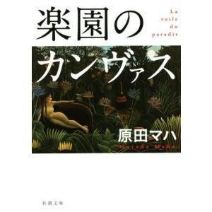楽園のカンヴァス 新潮文庫/原田マハ(著者)|bookoffonline