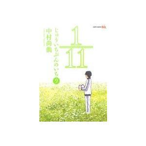 1/11 じゅういちぶんのいち(9) ジャンプC/中村尚儁(著者)