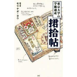 くん拾帖 東京大学の学術遺産 メディアファクトリー新書103/モリナガヨウ(著者) bookoffonline