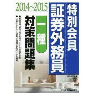 特別会員証券外務員 一種対策問題集(2014〜2015)/みずほ証券リサーチ&コンサルティング(編者...