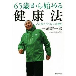 65歳から始める健康法 心と体のメタボからの脱出/三浦雄一郎(著者)