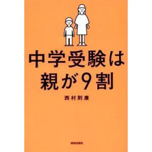 中学受験は親が9割/西村則康(著者)