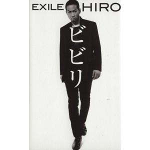 ビビリ/EXILE HIRO(著者)|bookoffonline
