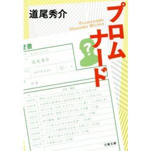 プロムナード 文春文庫/道尾秀介(著者)