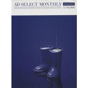 月刊アドセレクト(Vol.066)/リブラ出版(編者)|bookoffonline