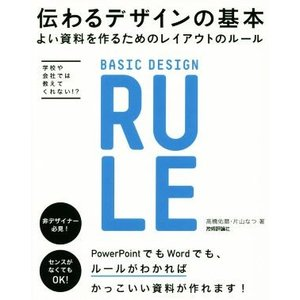 伝わるデザインの基本 よい資料を作るためのレイアウトのルール/高橋佑磨(著者),片山なつ(著者)