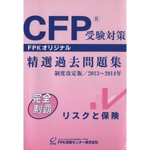 CFP 精選過去問題集 リスクと保険/産業・労働(その他)