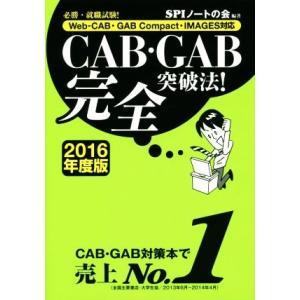 CAB・GAB完全突破法!(2016年度版) 必勝・就職試験!/SPIノートの会(その他)|bookoffonline