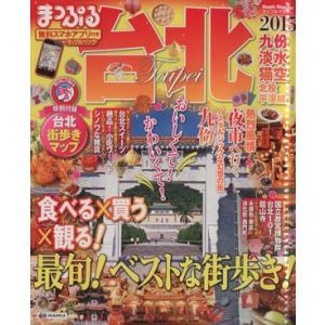 まっぷる台北(2015) マップルマガジン/昭文社(その他)