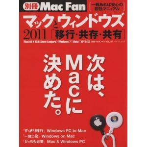 別冊MacFan(vol.7) マックとウィンドウズ2011[移行・共存・共有] マイコミムック/情...