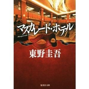 マスカレード・ホテル 集英社文庫/東野圭吾(著者)|bookoffonline