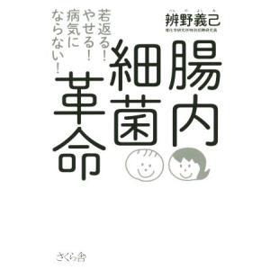 腸内細菌革命/辨野義己(著者)