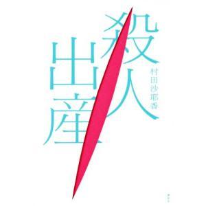 殺人出産/村田沙耶香(著者)|bookoffonline