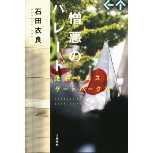 憎悪のパレード 池袋ウエストゲートパーク XI/石田衣良(著者)