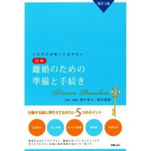 図解 離婚のための準備と手続き 改訂3版 これだけは知っておきたい/鈴木幸子 (その他) 柳沢里美 (その他)の商品画像 ナビ