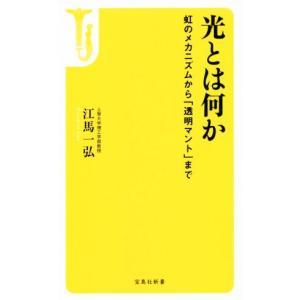光とは何か 宝島社新書/江馬一弘(著者)