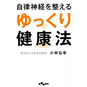 自律神経を整える ゆっくり健康法 だいわ文庫/小林弘幸(著者)|bookoffonline