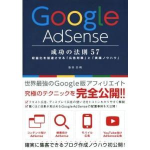 Google AdSense 成功の法則 57/染谷昌利(著者)