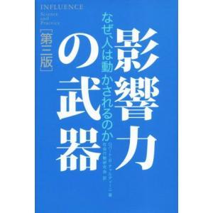 影響力の武器 第三版 なぜ、人は動かされるのか...の関連商品4