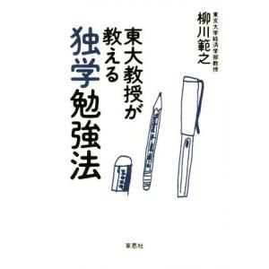 東大教授が教える独学勉強法/柳川範之(著者)|bookoffonline