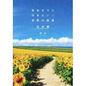 死ぬまでに行きたい!世界の絶景 日本編/詩歩(著者)|bookoffonline