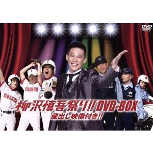 柳沢慎吾祭り!!DVD−BOX 蔵出し映像付き!!/柳沢慎吾