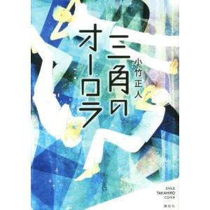 三角のオーロラ/小竹正人(著者)|bookoffonline