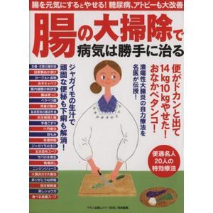 腸の大掃除で病気は勝手に治る マキノ出版ムック/健康・家庭医学(その他) bookoffonline