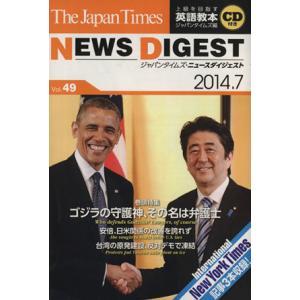 The Japan Times NEWS DIGEST(Vol.49(2014.7))/ジャパンタイムズ(著者)|bookoffonline
