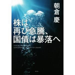 株は再び急騰、国債は暴落へ/朝倉慶(著者)