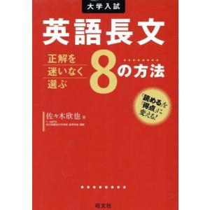英語長文 正解を迷いなく選ぶ8の方法 大学入試/佐々木欣也(著者)