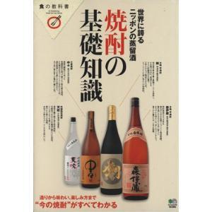 焼酎の基礎知識 世界に誇るニッポンの蒸留酒 食の教科書/?出版社(その他)