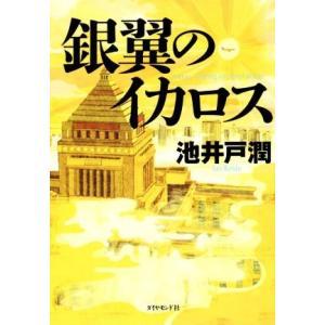 銀翼のイカロス/池井戸潤(著者)|bookoffonline