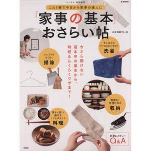 リンネル特別編集「家事の基本」おさらい帖 e―MOOK/宝島社(その他)|bookoffonline