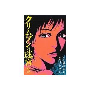 クリムゾンの迷宮(3) ビッグC/三上達矢(著者),貴志祐介(その他)