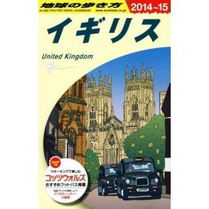 イギリス(2014〜15) 地球の歩き方/地球の歩き方編集室(編者)