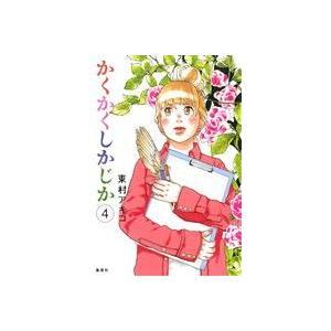 かくかくしかじか(4) 愛蔵版/東村アキコ(著者)