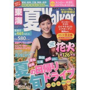 東海 夏Walker ウォーカームック/KADOKAWA(その他)|bookoffonline