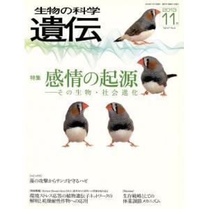 生物の科学 遺伝 2013−11月(67−4) 特集 感情の起源−その生物・社会進化/サイエンス(その他)|bookoffonline