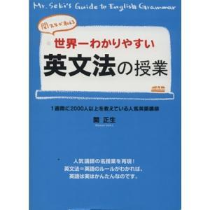 世界一わかりやすい英文法の授業 関先生が教える/関正生(著者)