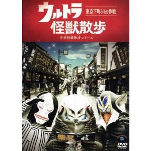 ウルトラ怪獣散歩/(バラエティ),東京03の関連商品2