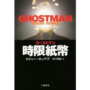 ゴーストマン 時限紙幣/ロジャー・ホッブズ(著者),田口俊樹(訳者)|bookoffonline