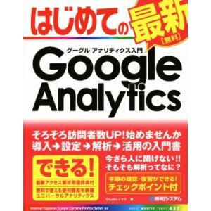はじめてのGoogle Analytics入門 BASIC MASTER SERIES/Studio...