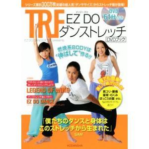 TRF EZ DOダンストレッチ/TRF(著者)|bookoffonline