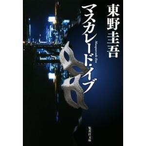 マスカレード・イブ 集英社文庫/東野圭吾(著者)|bookoffonline