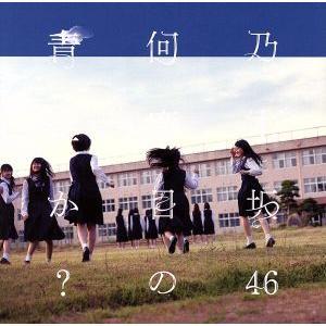 何度目の青空か?(DVD付C)/乃木坂46|bookoffonline